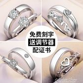 純銀情侶戒指一對刻字男女學生開口對戒日韓簡約仿真結婚鑽戒color shop