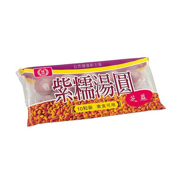 桂冠紫糯芝麻湯圓10入/盒