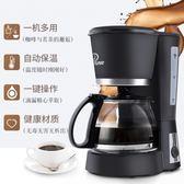 (萬聖節)煮咖啡機家用全自動小型迷你型美式滴漏式咖啡壺煮茶壺