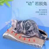 貓抓板磨爪器貓爪板護沙發瓦楞紙貓玩具貓撓抓板貓磨爪板貓咪用品 酷男精品館