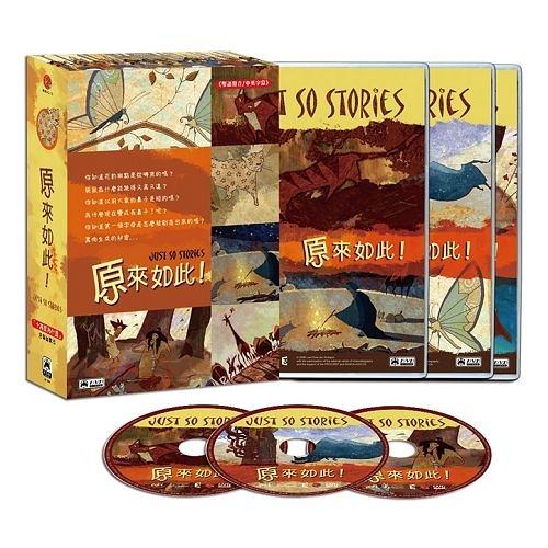 (法國動畫) 原來如此 DVD ( JUST SO STORIES )