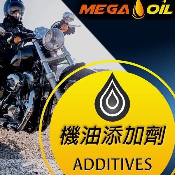 【南紡購物中心】MEGA OIL新加坡美加奈米金屬盾機車機油添加劑(10ml)2入