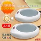 【勳風】電熱式保溫杯墊加熱杯墊保溫盤(HF-J888-W)X2入夠溫夠暖