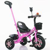 兒童腳踏車 兒童三輪車1-3-2-6歲大號寶寶手推腳踏車自行車童車小孩玩具 莎拉嘿呦
