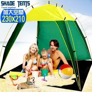230X210休閒沙灘帳棚(附收納袋+營釘)簡易快速帳篷涼棚.戶外野營露營用品.推薦哪裡買專賣店