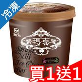買一送一雅方瑪克冰淇淋-巧克力500G/桶【愛買冷凍】