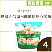 寵物家族*-Kaytee 提摩西牧草+胡蘿蔔口味點心嚼塊4oz