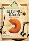 (二手書)這本書可以救你的命