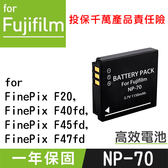 特價款@攝彩@Fujifilm NP-70 副廠電池 富士 NP70 與國際牌 S005 / 禮光 DB-60 共用