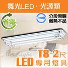 【有燈氏】舞光  LED T8 專用燈具...