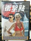 挖寶二手片-K07-024-正版DVD-電影【衝擊點】-布萊恩奧斯汀葛林(直購價)