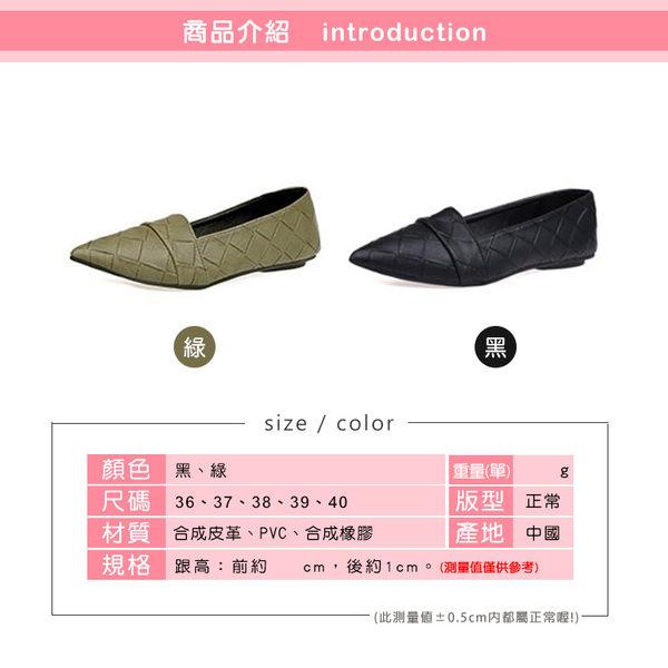包鞋.預購.編織面尖頭平底鞋.黑/綠【鞋鞋俱樂部】【054-V1855】