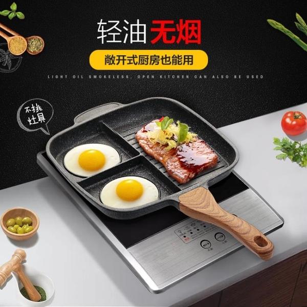煎蛋器 KI麥飯石煎牛排鍋多功能家用煎蛋鍋平底鍋電磁爐不粘鍋早餐鍋煎鍋
