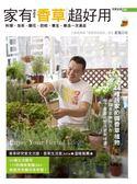 (二手書)家有香草超好用(2012全新增訂版)