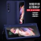 三星 Galaxy Z Fold3 鉸鏈保護套 鏡頭保護 殼膜一體 手機殼 折疊手機 鎧甲保護殼 全包防摔 防滑