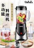 榨汁機多功能家用水果豆漿渣汁分離磨粉全自動絞肉機QM『艾麗花園』