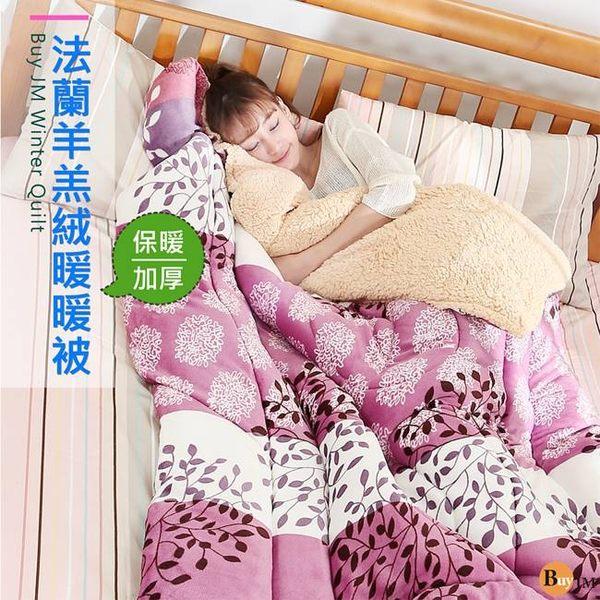 床墊 床架《百嘉美》夢幻紫葉羊羔絨暖暖被/棉被 床頭櫃 收納櫃