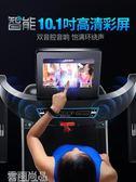 跑步機韓國跑步機家用款小型超靜音折疊減震女室內健身房專用JD 一件免運