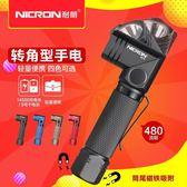 手電筒 耐朗USB充電強光手電筒輕量便攜防水帶磁鐵夾子迷你轉角手電B74 第六空間