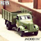 東風老解放卡車經典懷舊1:36合金汽車模型聲光回力玩具軍事擺設