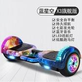 平衡車 智慧自平衡車成年雙輪代步車兒童8-12學生電動兩輪體感平行車 城市部落