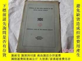 二手書博民逛書店JOURNAL罕見OF THE CHINA BRANCH OF