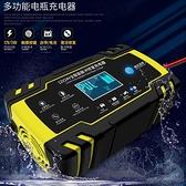 汽車電瓶充電器12v24v伏摩托車蓄電池修復型大功率啟停電瓶充電機 全館鉅惠