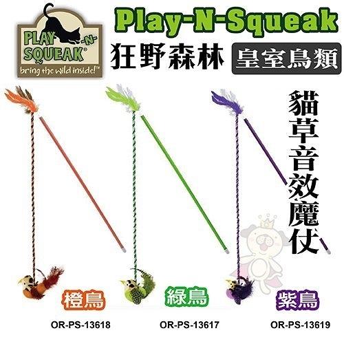 *King Wang*PLAY-N-SQUEAK 狂野森林【皇室鳥類貓草音效魔仗/橙鳥/綠鳥/紫鳥】含貓草成分