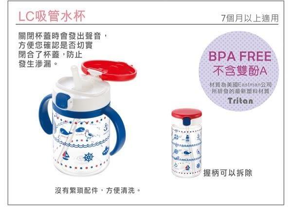 麗嬰兒童玩具館~團購部落客推藨-日本利其爾Richell 軟吸管外出水杯(大 320ml)