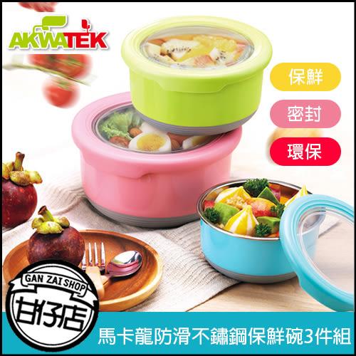 馬卡龍 防滑 不鏽鋼 保鮮碗 3件組 密封盒 調理碗 便當盒 附蓋碗 AKWATEK 甘仔店3C配件