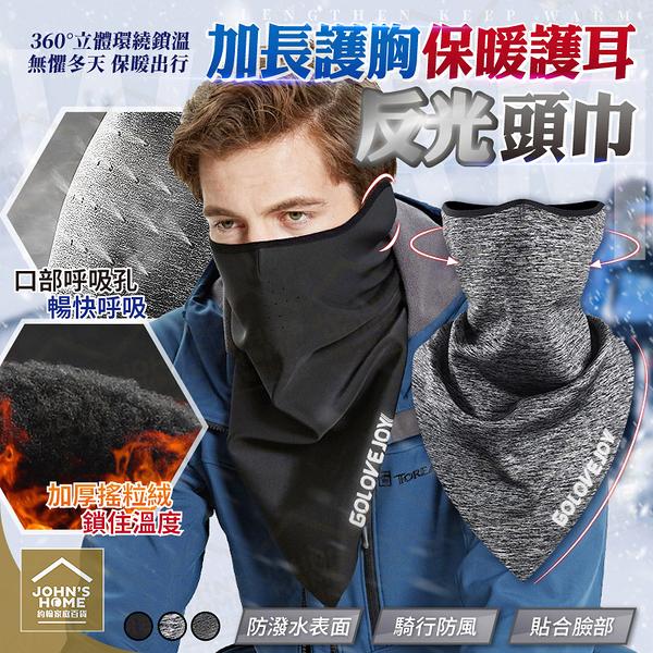 加長護胸保暖護耳反光頭巾 戶外防風運動面罩三角巾 全罩式口罩 面巾【YX0302】《約翰家庭百貨