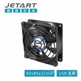 JETART 多用途USB靜音風扇 DF8025UB