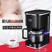 220V 全自動迷你美式小型咖啡機辦公室泡茶機咖啡壺【米娜小鋪】