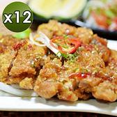 【泰凱食堂】泰式椒麻去骨雞腿(附獨家手工椒麻醬汁)-12入組