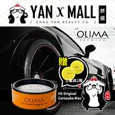 輕鬆打造專業汽車美容DIY OLIMA H5 極致精靈棕梠純蠟~保證用過最好下的固蠟【妍選】