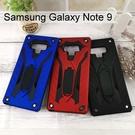 魅影防摔保護殼 Samsung Galaxy Note 9 (6.4吋) 支架手機殼