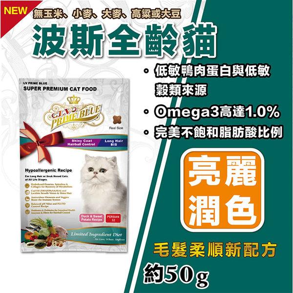 【LV藍帶精選低敏系列】波斯貓試吃包.鴨肉甜薯 - 貓飼料(酌收物流服務費20元)