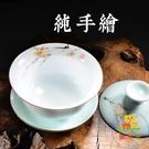 陶瓷純手繪茶具蓋碗三才杯泡茶碗單個功夫敬茶杯青白瓷【樂淘淘】