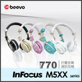 ☆Beevo BV-HM770 耳罩式耳機/麥克風/電腦/手機/平板/MP3/鴻海 InFocus M510/M511/M518/M510T/M530/M535/M550