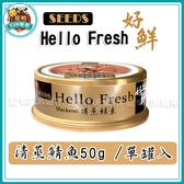 寵物FUN城市│Hello Fresh 好鮮 原汁湯罐《清蒸鯖魚50g》貓罐/湯罐