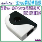 Skype市話電話轉接器Sky911 AW-106P Skype電話轉接盒【Skype+市話+錄音+影像】