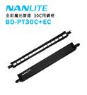 【EC數位】NANLITE 南光 南冠 BD-PT30C+EC 光棒魔術貼格柵 PavoTube 15C 網格 光棒