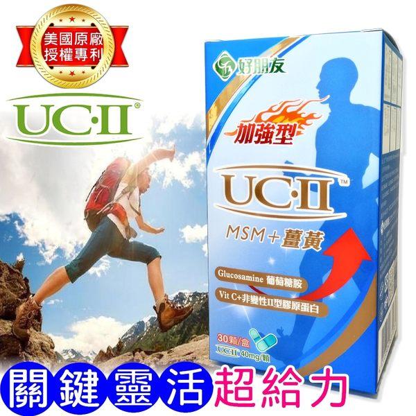 【好朋友】加強型 UCII 非變性二型膠原蛋白 (MSM+薑黃+葡萄糖胺+維生素C) 2倍關鍵靈活力(30顆膠囊)