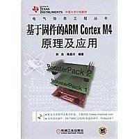 簡體書-十日到貨 R3Y【基於固件的ARM Cortex M4 原理及應用】 9787111516248 機械工業出版社 作者.