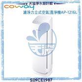 【Coway】 綠淨力立式空氣清淨機 AP-1216L【14~18坪】【台灣公司貨】【贈BRITA淨水器】