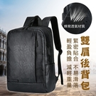 【PU後背包】附USB線有USB孔可充電式雙肩包 防撞減震3C後背包 商務皮革旅行包 電腦平板衣物