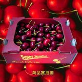 智利甜櫻桃1kg/盒~免運費