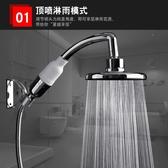 淋浴噴頭手持花灑噴頭浴室蓮蓬頭淋雨噴頭套裝熱水器增壓花灑噴頭【元氣少女】