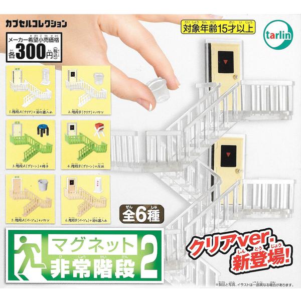 全套6款【日本正版】磁鐵逃生樓梯場景組 P2 扭蛋 轉蛋 迷你逃生門 迷你樓梯 磁鐵 辦公小物 - 180556