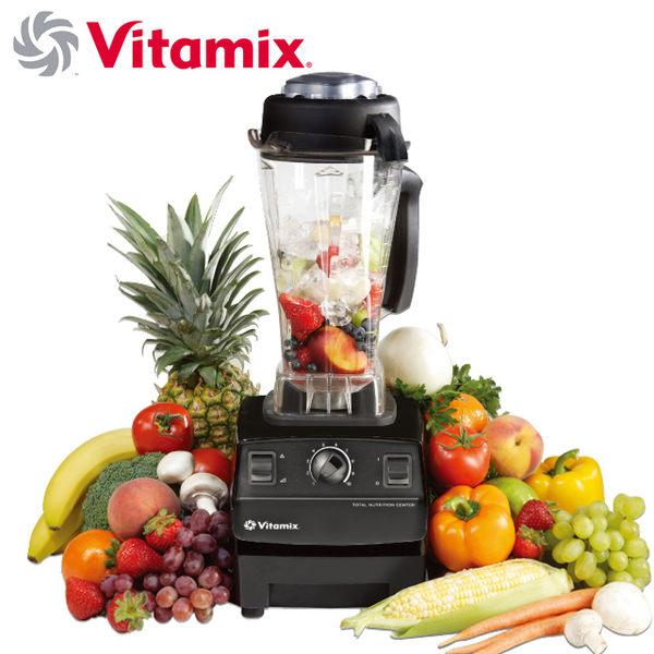 限時優惠★送食譜+3堂教學 Vita-Mix 維他美仕TNC5200 全營養調理機-精進型